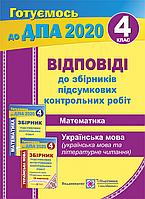 ВІДПОВІДІ до ДПА 2020 4кл Збірників підсумкових контрольних робіт 16 варіантів (математика+укр.мова)