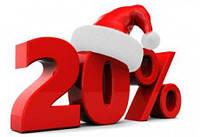 Новорічні знижки ! До -20% !!!