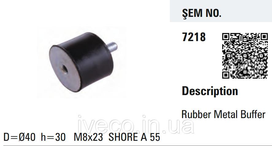 Подушка глушителя резина-металл MAN,MB 81962100052