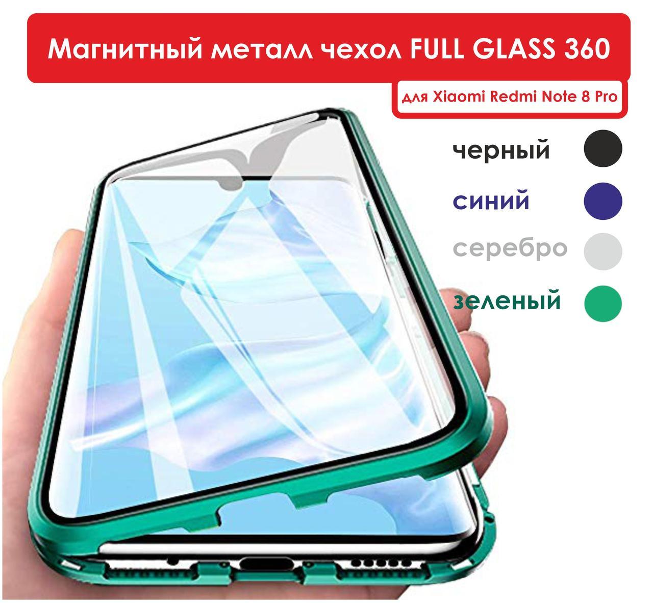 Магнітний метал чохол FULL GLASS 360° для Xiaomi Redmi Note 8 Pro /