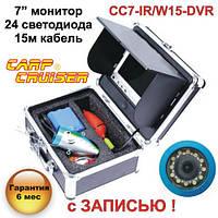 """HD Подводная Видео Камера CARP CRUISR CC7-iR/W15-DVR с ЗАПИСЬЮ 24 светодиода 7"""" монитор 15 м кабель, фото 1"""