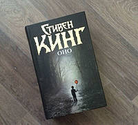 "Книга ""Оно. В 2-х частях."" Стивен Кинг (Мягкий переплет)"