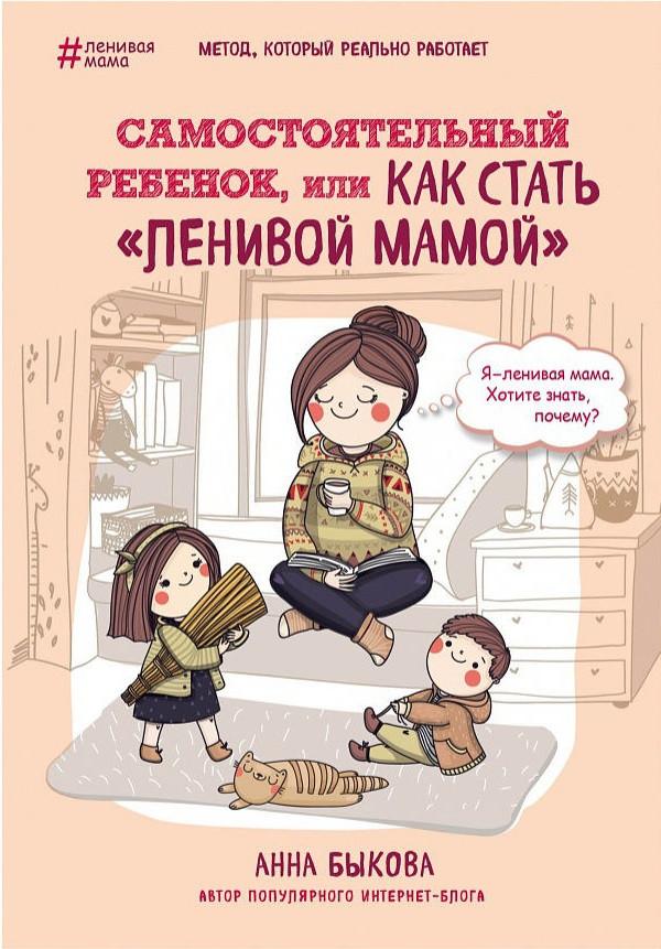 """Анна Быкова """"Самостоятельный ребенок, или как стать """"ленивой мамой"""" (мягкая обложка)"""