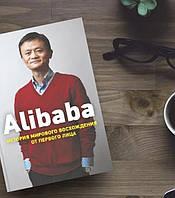"""Книга """"Alibaba. История мирового восхождения от первого лица"""" Дункан Кларк (Мягкий переплет)"""
