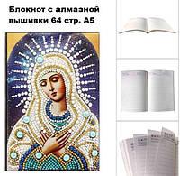Блокнот с алмазной вышивки 64 страницы А5 Икона Святой Богородицы (арт. FT001)