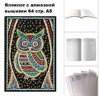 Блокнот с алмазной вышивки 64 страницы А5 Яркая сова (арт. FT002)