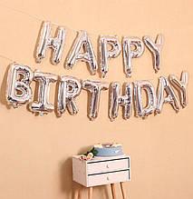 Фольгированные буквы надпись из шаров серебро HAPPY BIRTHDAY 1310