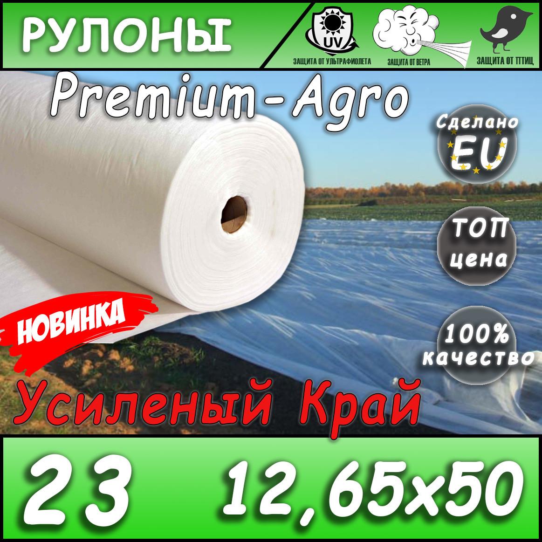 Агроволокно 23 белый 12,65*50 Усиленный край, в наличии также рулоны длиной 135м, 160м, 165м, 190м.