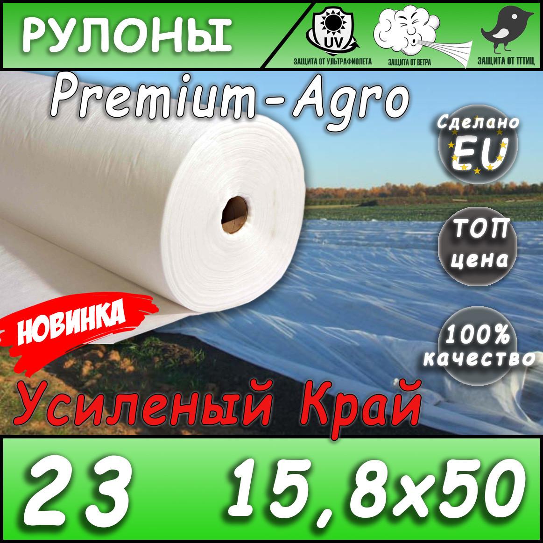 Агроволокно 23 белый 15,8*50 Усиленный край, в наличии также рулоны длиной 55м, 175м, 180м.