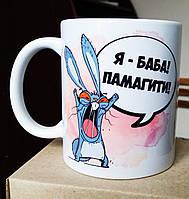 """Чашка-прикол """"Я баба. Памагити"""" Для категории 18+. Печать на чашках, кружках."""