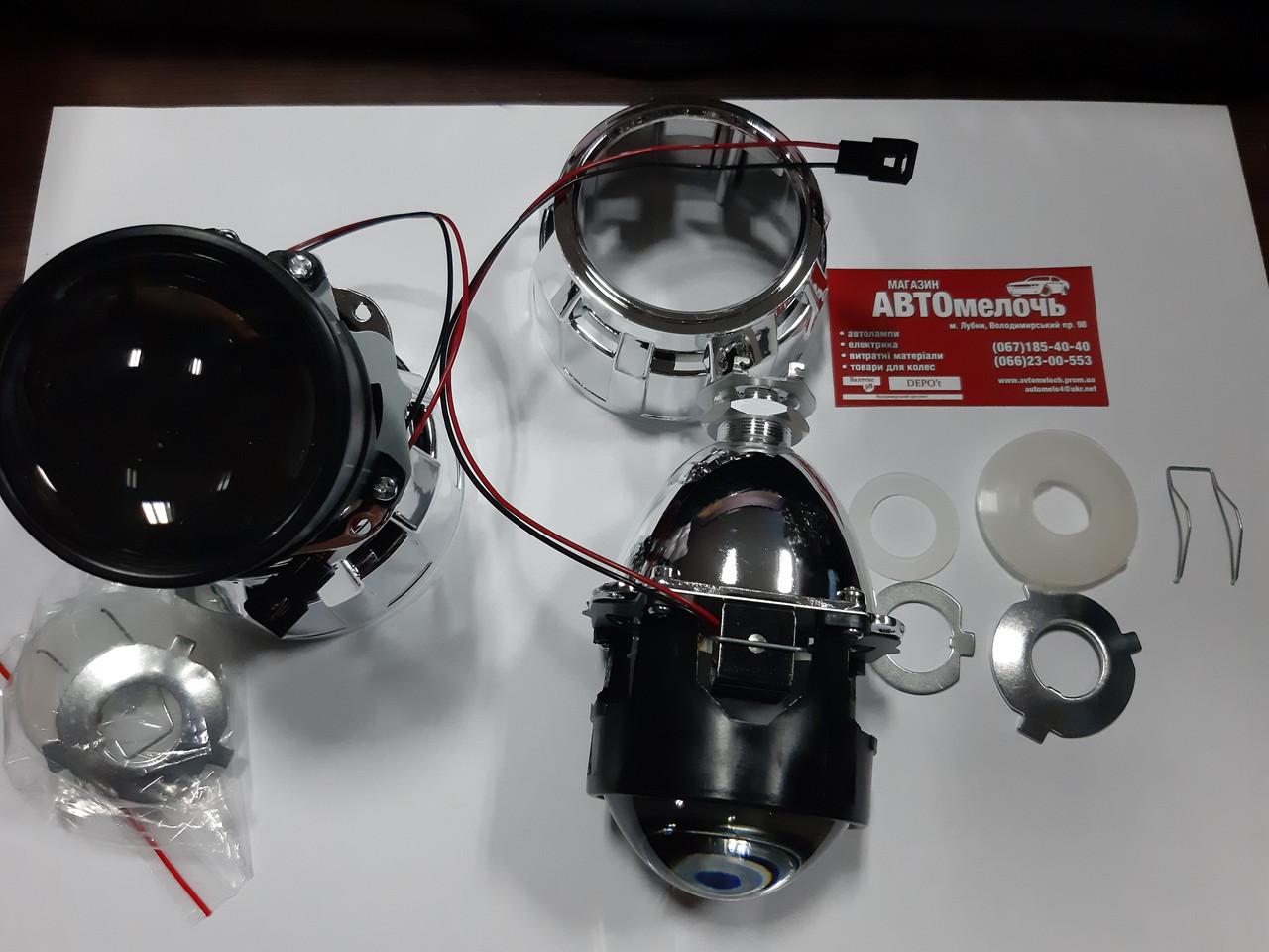 """Линза би-ксенона H1 2.5"""" с масками с переходниками H4, H7 к-т 2шт Sigma"""