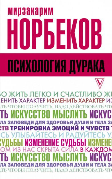 Книга Психологія дурня. Автор Норбеков М. С. (АСТ)