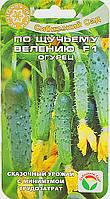 Семена огурцов Огурец По щучьему велению F1 7 штук  (Сибирский сад)