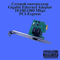 Сетевой контроллер - Gigabit Ethernet Adapter - 10\100\1000 Mbps - PCI-Express