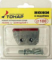 Ножи к ледобуру ТОНАР 100