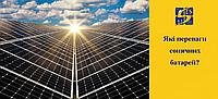 Опубліковані реальні переваги сонячних батарей