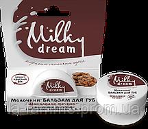 """Бальзам для губ """"Шоколадное печенье"""" Milky Dream, 5г"""