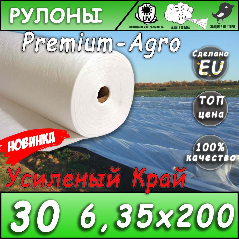 Агроволокно 30 белый 6,35*200 Усиленный край