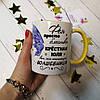 Чашка для крестной именная с любым именем