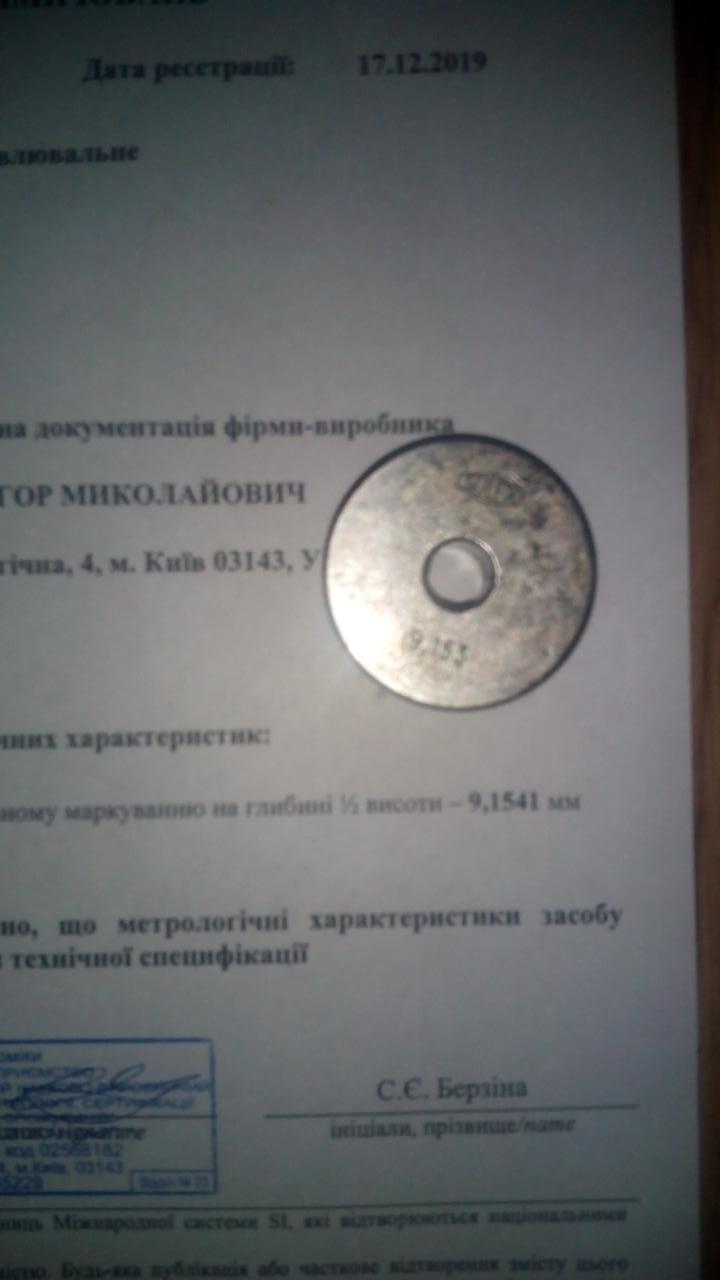 Кольца установочные, измерительные Д9,153 (с протоколом измерения), возможна калибровка в УкрЦСМ