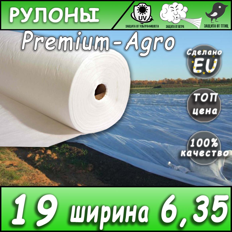 Агроволокно на метраж 19 белый 6,35 м