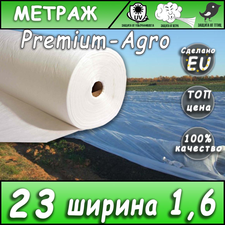 Агроволокно на метраж 23 белый 1,6 м