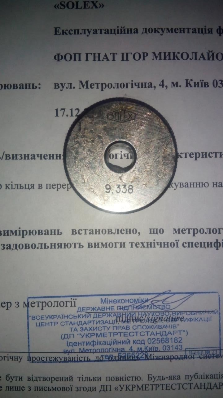 Кольца установочные, измерительные Д9,338 (с протоколом измерения), возможна калибровка в УкрЦСМ