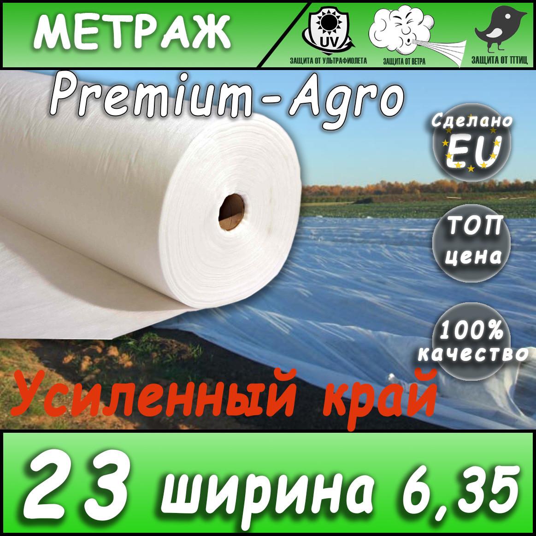 Агроволокно на метраж 23 белый 6,35 м Усиленный край