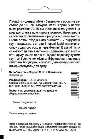 Акція Дельфініум Пасифік, суміш 0,2 г. СЦ, фото 2