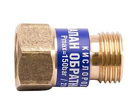 Клапан обратный ОБК кислородный на резак (синий) Краматорск