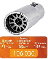 Насадка на глушитель 106 030 Elegant (0087)