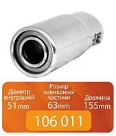 Насадка на глушитель 106 011 Elegant (0344)