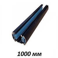 Трёхфазный шинопровод  WSO-1000/3 для трековых светильников (овальный)