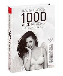 Книга 1000 і 1 день без сексу. Біла книга. Автор - Наталія Краснова (Форс)