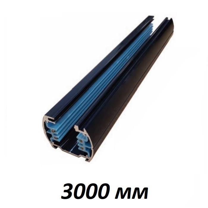 Трёхфазный шинопровод  WSO-3000/3 для трековых светильников (овальный)