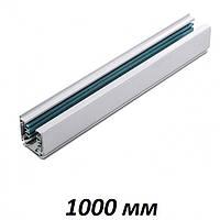 Трёхфазный шинопровод МК-1000/3 для трековых светильников