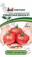Томат Герцогиня вкуса F1 0,1 г (Партнер)