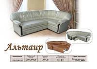 Угловой диван Альтаир