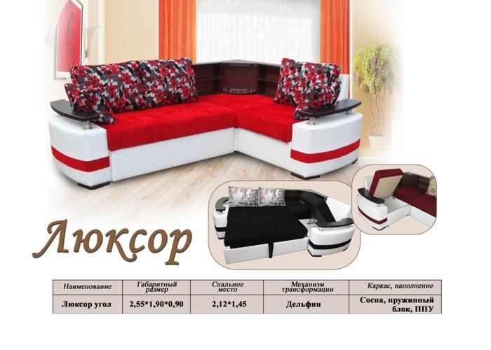 Угловой диван Люксор 2,55*1,90