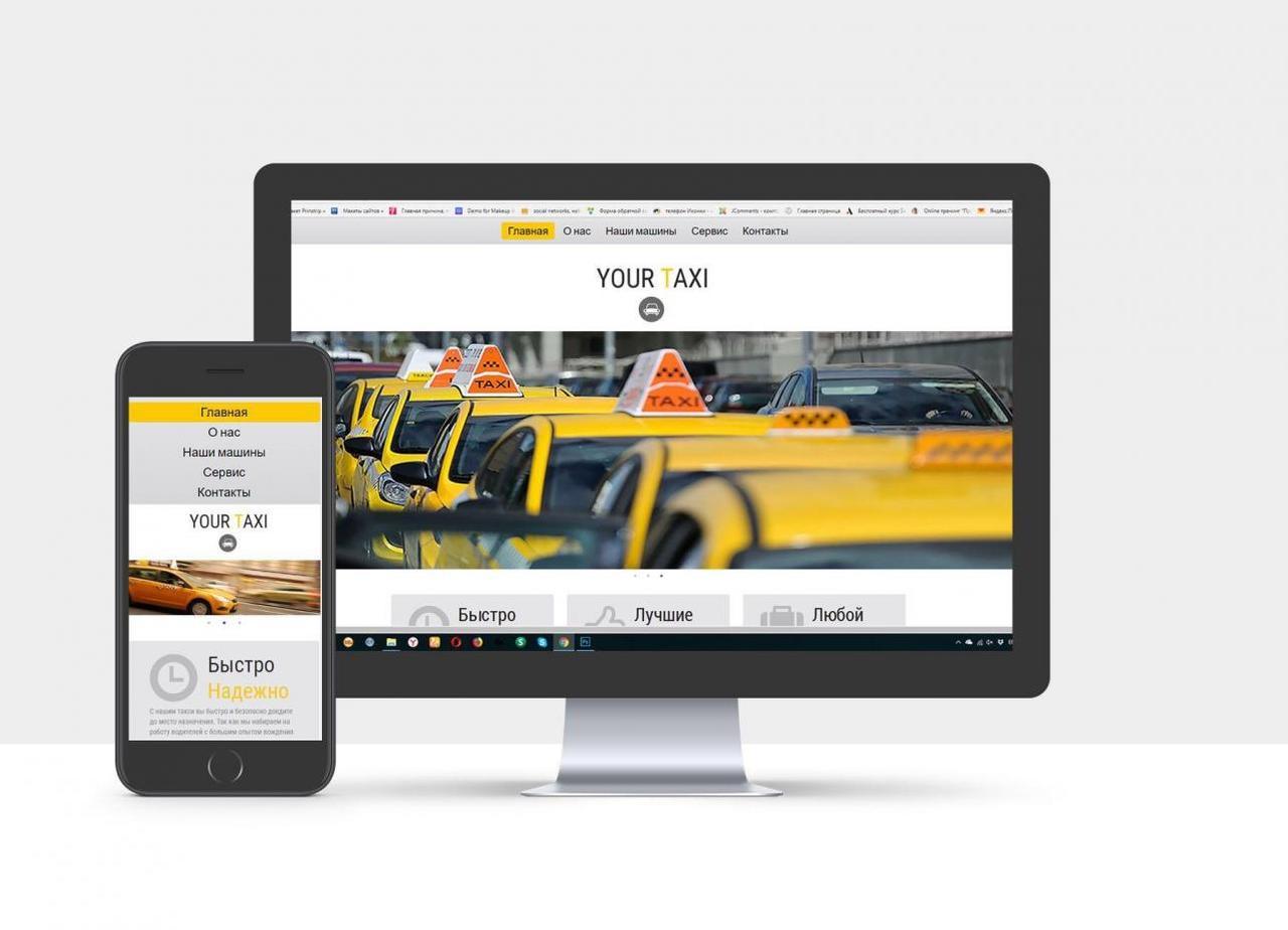 Создание сайта - качественно и недорого