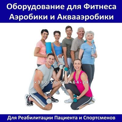 Оборудование для Фитнеса, Аэробики и Аквааэробики