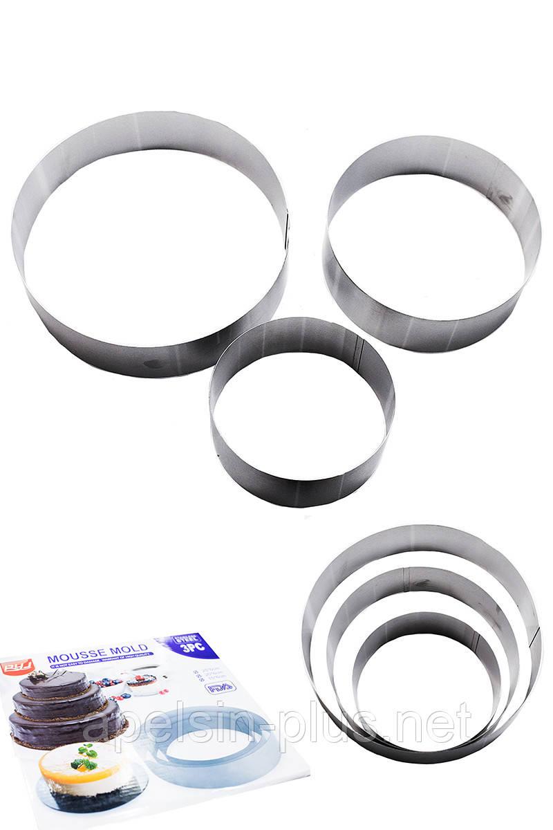 Кондитерские металлические кольца набор 3 штук 25 см, 20 см,15,5 см высота 6,0 см