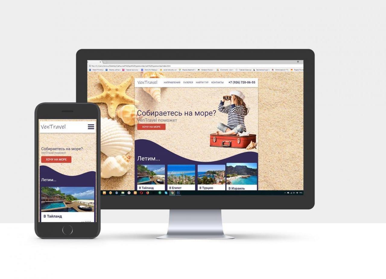 Создание сайтов в тынде сайт компании лов