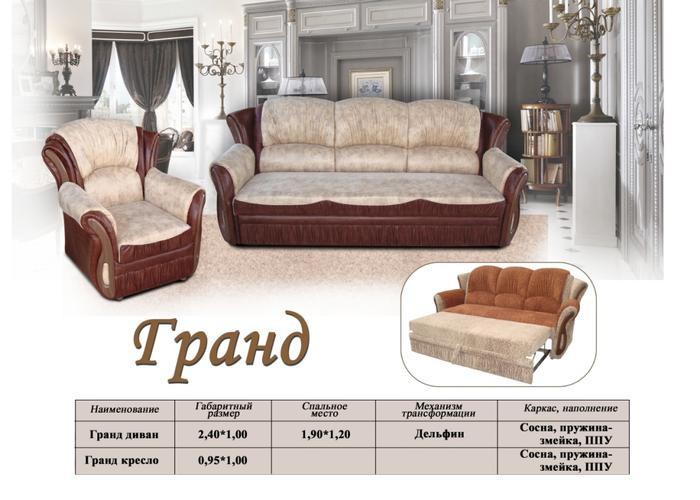Диван Гранд+2 кресла