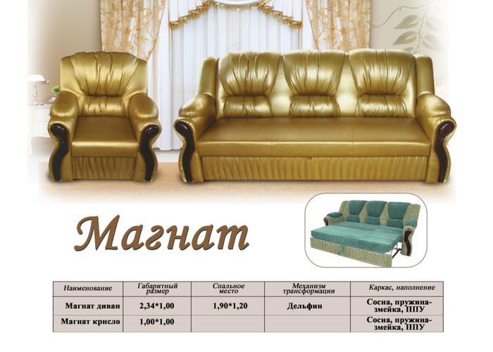 Диван Магнат + 2 кресла