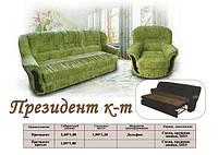 Диван Президент + 2 кресла