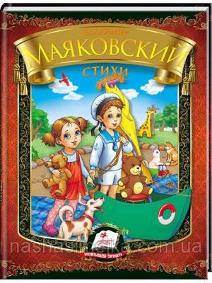 Стихи Маяковский В. Сборник стихов для детей в картинках