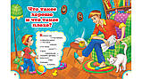 Стихи Маяковский В. Сборник стихов для детей в картинках, фото 6