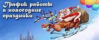 График работы И.М.Успех в канун новогодних праздников.
