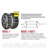 Цепи браслеты противоскольжения на колеса для бусов и грузовиков Model 1 VITOL M1, комплект 4 шт.
